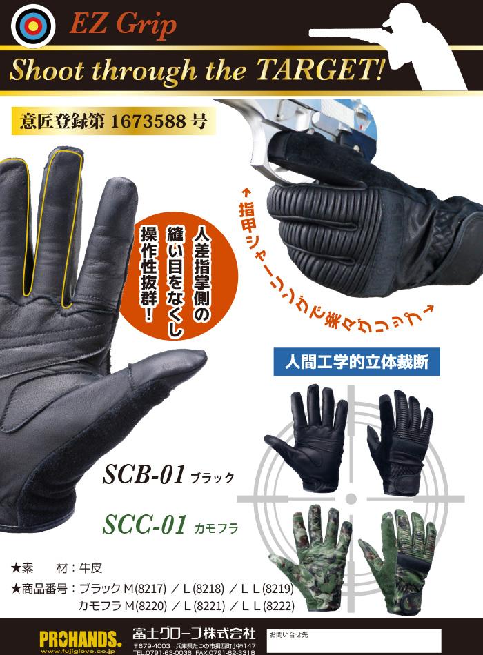 https://www.fujiglove.co.jp/cms/wp-content/uploads/2021/07/shageki.jpg